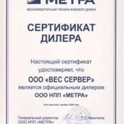 Метра, сертификат дилера