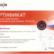 Тензо-М, сертификат официального представителя