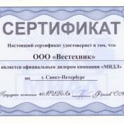 МИДЛ, сертификат официального дилера
