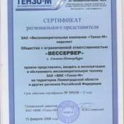 Сертификат регионального представителя Тензо-М